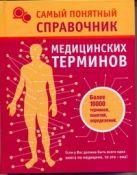 Лэйман Дейл - Самый понятный справочник медицинских терминов' обложка книги