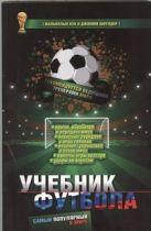 Кук Г. - Самый популярный в мире учебник футбола' обложка книги