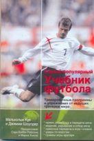 Кук Г. - Самый популярный учебник футбола' обложка книги