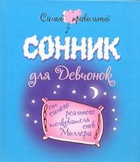 Самый правильный сонник для девчонок от самого реального толкователя снов Миллер Соколова М.А.