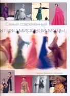 Небреда Л.Э. - Самый современный атлас мировой моды' обложка книги
