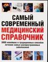 Куренина С.И. - Самый современный медицинский справочник' обложка книги