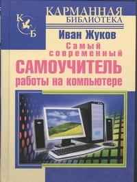 Самый современный самоучитель работы на компьютере - фото 1