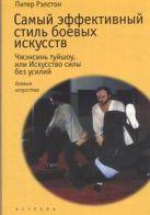 Рэлстон Питер - Самый эффективный стиль боевых искусств' обложка книги