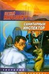 Якубович Е. - Санитарный инспектор' обложка книги