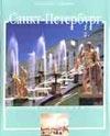 Сульяно К. - Санкт-Петербург' обложка книги
