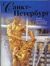 Санкт-Петербург Окатов П.А.