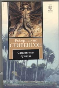 Сатанинская бутылка Стивенсон Р.Л.