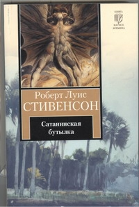 Стивенсон Р.Л. - Сатанинская бутылка обложка книги