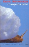 Метелица Катя - Сахарная вата' обложка книги