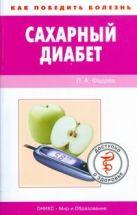 Фадеев П.А. - Сахарный диабет' обложка книги
