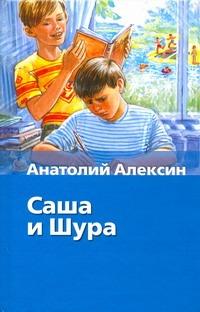 Саша и Шура Алексин А.Г.
