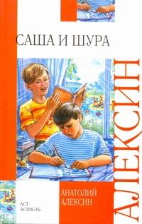 Алексин А.Г. - Саша и Шура обложка книги