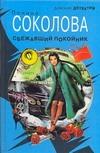 Соколова П. - Сбежавший покойник' обложка книги