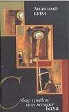 Ким А.А. - Сбор грибов под музыку Баха' обложка книги