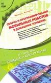 Жимарши Фредерик - Сборка и программирование мобильных роботов в домашних условиях' обложка книги