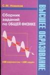 Сборник заданий по общей физике Новиков С.М.