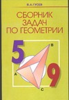 Сборник задач по геометрии. 5-9 класс Гусев В.А.