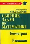 Сборник задач по математике (с решениями). В 2 кн. Кн. 2.  Геометрия