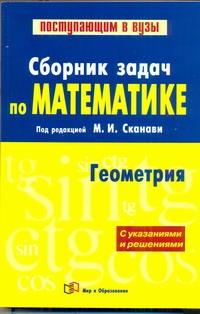 Сборник задач по математике (с указаниями и решениями). В 2 кн. Кн. 2.  Геометри Сканави М.И.