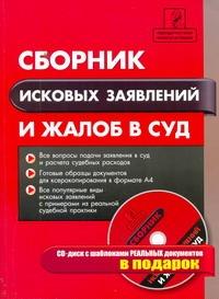 Сборник исковых заявлений и жалоб в суд  + CD-диск Правдин Е.В.