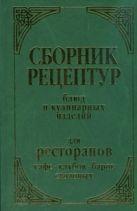 Астрейкова А.А. - Сборник рецептур блюд и кулинарных изделий' обложка книги