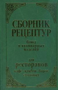 Сборник рецептур блюд и кулинарных изделий Астрейкова А.А.