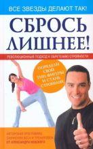Невский Александр - Сбрось лишнее! Революционный подход к обретению стройности' обложка книги