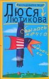 Лютикова Люся - Сбылась мечта идиотки обложка книги