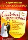 Уорнер Д. - Свадебная церемония. Как подготовить и провести свадьбу мирового уровня' обложка книги