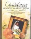 Игнатьева Т.И. - Свадебные платья и аксессуары' обложка книги