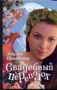 Свадебный переполох Прыткина Эмилия