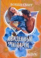Смит Б. - Свадебный подарок' обложка книги