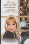 Васильева К.П. - Свадьба длиною в жизнь' обложка книги