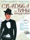 Свадьба от Тины Канделаки.Энциклопедия торжества