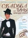 Свадьба от Тины Канделаки.Энциклопедия торжества+CD Канделаки Тина