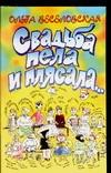 Веселовская О. - Свадьба пела и плясала' обложка книги