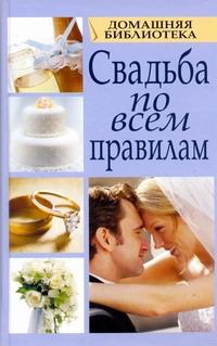 Смирнова Любовь Свадьба по всем правилам ю и семенов происхождение брака и семьи