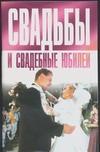 Свадьбы и свадебные юбилеи Дудинский Д.И.
