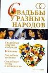 Аксенова Л.В. - Свадьбы у разных народов' обложка книги