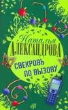 Александрова Наталья - Свекровь по вызову обложка книги