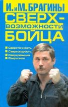 Брагин М.А. - Сверхвозможности бойца' обложка книги