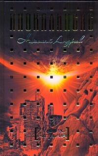 Андреев Н.Ю. - Сверхновая обложка книги