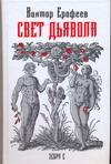 Ерофеев В.В. - Свет дьявола:география смысла жизни' обложка книги