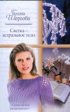Шергова Г.М. - Светка - астральное тело' обложка книги