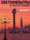 Фрост Л. - Светофильтры в фотографии' обложка книги
