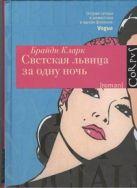 Кларк Брайди - Светская львица за одну ночь' обложка книги