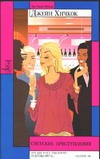 Хичкок Д. - Светские преступления' обложка книги