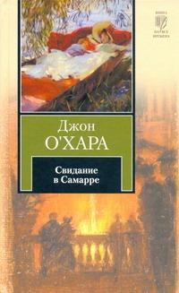О`Хара Д. - Свидание в Самарре обложка книги