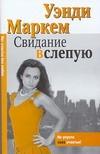 Маркем У. - Свидание вслепую' обложка книги
